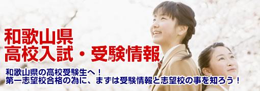 和歌山県で高校受験に合格する為には。